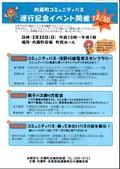 Uchinada20080330