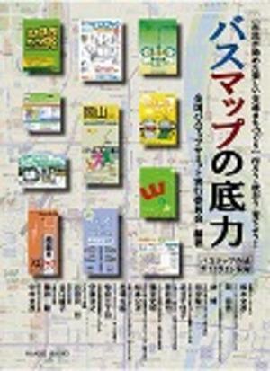 Busmapbook